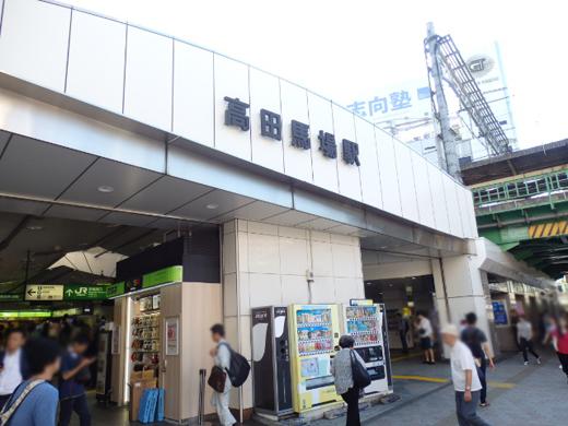 周辺:高田馬場駅